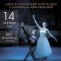 Жизель, балет (6+)