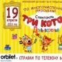 ТРИ КОТА, детский спектакль (0+)