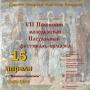 VII Псковский Молодежный Пасхальный фестиваль (0+)