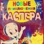 Новые приключения Каспера, детское музыкально-театрализованное шоу (0+)