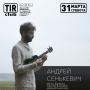 Андрей Сенькевич, концерт (18+)