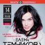 Елена Темникова (6+)