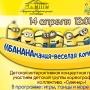 Бананамания – веселая компания (0+)