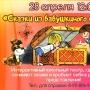 Сказки из бабушкиного сундука!» (0+)