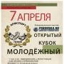 Традиционный открытый Кубок г. Пскова по армспорту «Молодежный» (0+)