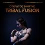 Открытое занятие по Tribal fusion (16+)