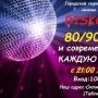 Дискотека 80/90/00-х (18+)