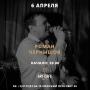 Музыкальный вечер в ART-CAFE Elite: Роман Чернышов (вокал) (18+)