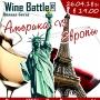 Винная битва: Америка VS Европа (18+)