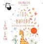 Год жирафа (0+)