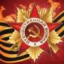 План мероприятий, посвященных 73-й годовщине Победы в Великой Отечественной войне 1941-1945 годов (0+)