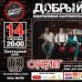 Добрый Рок, концерт (16+)