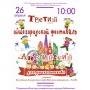 Третий общегородской фестиваль «Английский для дошкольников» (0+)