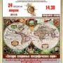 Загадки старинных географических карт, открытая лекция (12+)