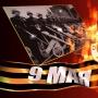 Программа мероприятий ко Дню Победы от Дома офицеров (0+)