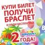 День рождения аквапарка «Акваполис» (0+)