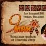 Праздничная программа к 9 мая в ресторане Hansa (0+)