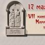 Кирилло-Мефодиевские традиции в Пскове, Седьмые книговедческие чтения (6+)