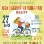 Псковский велопарад (0+)