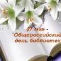 IV съезд библиотекарей Псковской области (0+)