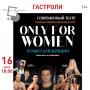 Only for Women. Только для женщин (16+)