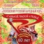 Юбилейный концерт Псковского русского хора (0+)