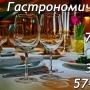 Гастрономический ужин в ресторане la TERRASSE (18+)
