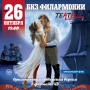 ЮНОНА И АВОСЬ – рок-опера театра Алексея Рыбникова (12+)