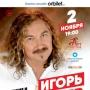 Игорь Николаев (6+)