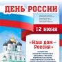 «Наш дом - Россия» - праздничный концерт (0+)