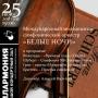Молодежный симфонический оркестр «Белые ночи» (6+)