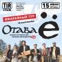 Отава Ё, концерт (18+)