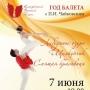 Артисты Имперского русского балета (0+)