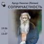 Выставка Артура Никитина «Сопричастность» (6+)