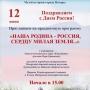 Праздничная программа «Наша Родина – Россия, сердцу милая земля…» (0+)
