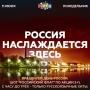 Россия наслаждается здесь, вечеринка (18+)
