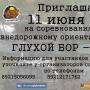 Фестиваль внедорожников по автоориентированию «Глухой Бор» (18+)