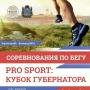 Соревнования по бегу по пересеченной местности «PRO SPORT: Кубок Губернатора — 2018». Второй этап (0+)