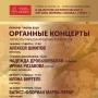 Органные концерты в лютеранской кирхе (12+)