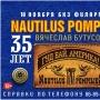Праздничный концерт группы NAUTILUS POMPILIUS (12+)