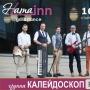 Калейдоскоп, концерт (18+)