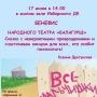 Бенефис народного театра