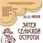 ХIV Фестиваль любительских театров и фольклорных программ «Затея сельской остроты» (12+)