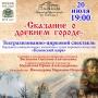 Театрализованно-цирковой спектакль «Сказание о древнем городе» (6+)