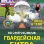 Беговой фестиваль «Гвардейская битва» (6+)