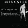 Фестиваль стритбола «Короли улиц» (14+)