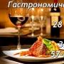 Гастрономический ужин в ресторане