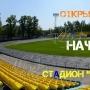 Открытая игра для любителей футбола (6+)