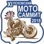 Мотосаммит 2018