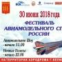 Фестиваль авиамодельного спорта России (6+)